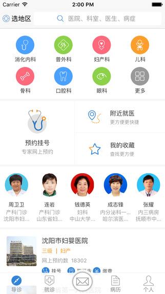 大象就医V2.12.0 iPhone版