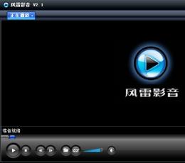 风雷影音 V2.1.0.5 免费版