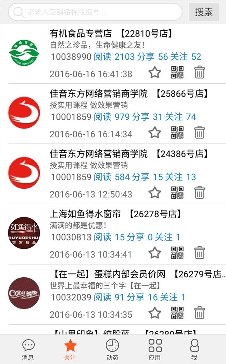 乐语易购V1.7.8 安卓版