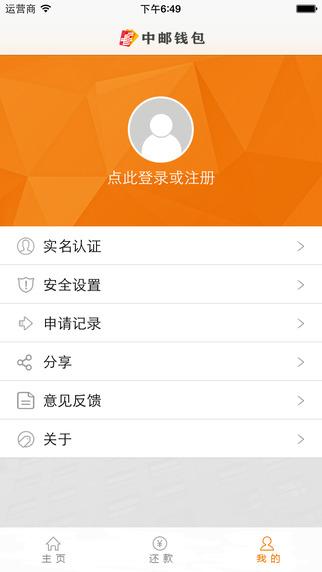 中邮钱包V1.1.0 iPhone版