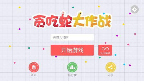 贪吃蛇大作战V1.2 苹果版