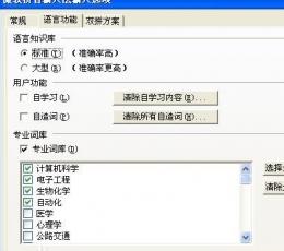 微软拼音输入法 V2010 官方中文安装版