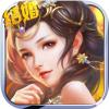 仙缘剑侠 V1.0 ios版