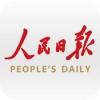 人民日报 V5.3.1 ios版
