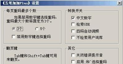 五笔加加Plus简体中文版下载 五笔加加Plus绿色便携版下载