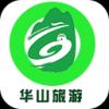 华山旅游 V5.0.0 安卓版