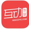 互动作业 V2.18 苹果版