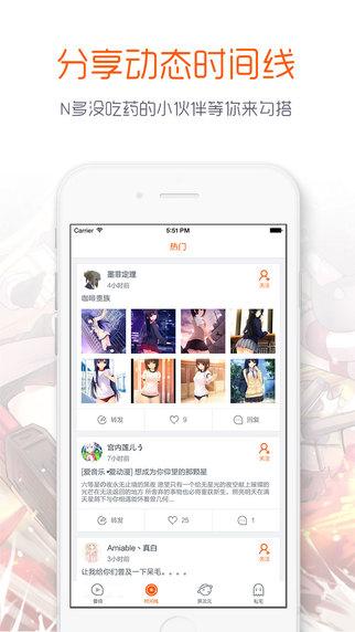 布丁动画V3.1.6 iPhone版