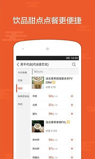 淘宝外卖V4.5.0.2 安卓版