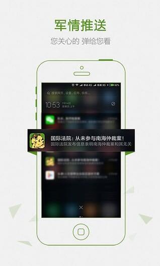 迷彩虎军事V1.3.6 官网安卓版