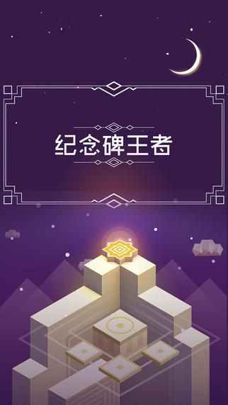 纪念碑王者V1.0.0 IOS版