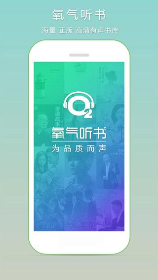 氧气听书V3.0.6 苹果版