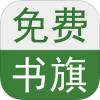 书旗小说 V1.2.0 iPhone版
