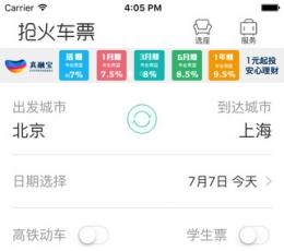 抢火车票V7.1.6 苹果版