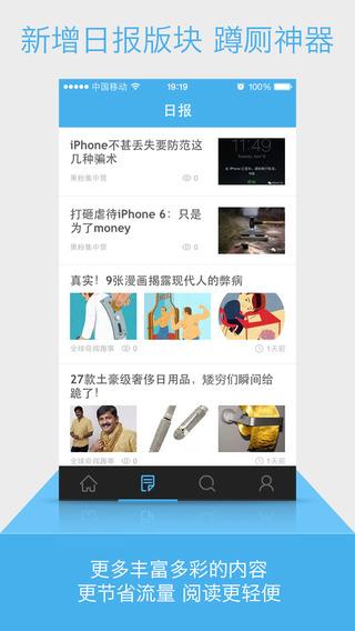内涵社V2.5.0 苹果版