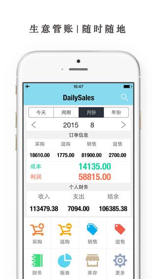 生意记账V2.6 iPhone版