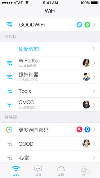 WiFi伴侣V2.6.7 iPhone版
