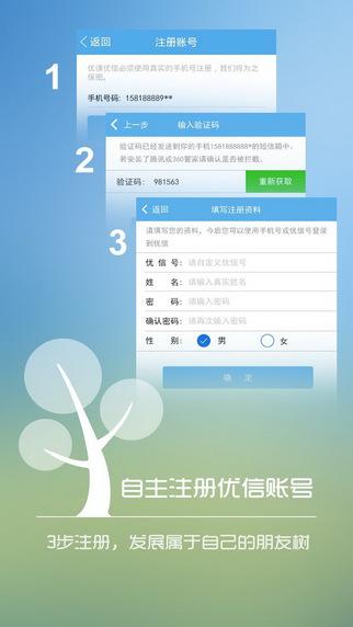优课优信V3.0.607151 iPhone版
