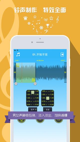 铃声好又多V2.4.3 苹果版