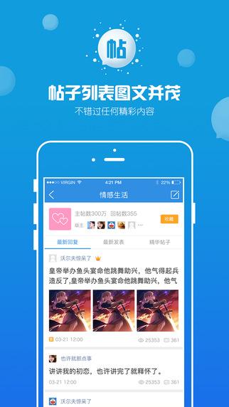 天涯社区V5.6.1 iPhone版