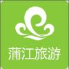 蒲江旅游安卓版