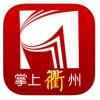 掌上衢州 V3.0.17 iPhone版