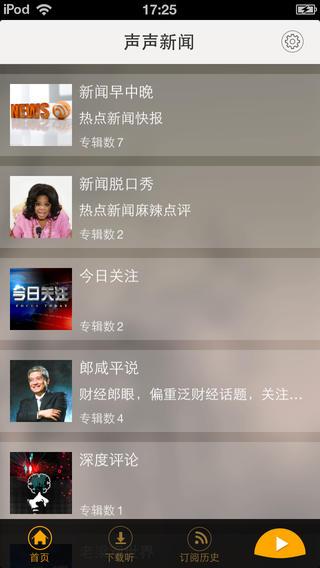声声新闻V1.3.4 iPhone版