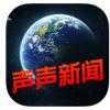 声声新闻 V1.3.4 iPhone版