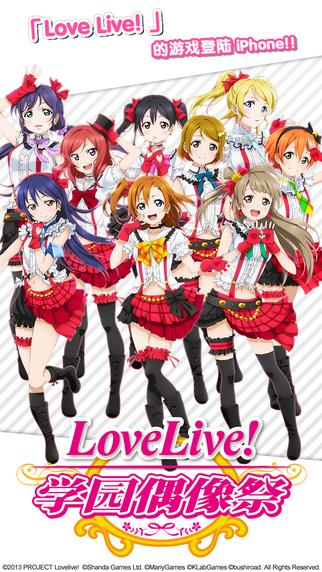 Love Live!学园偶像祭V3.1.2 iPhone版