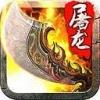 斩月屠龙 V2.4.0 安卓版