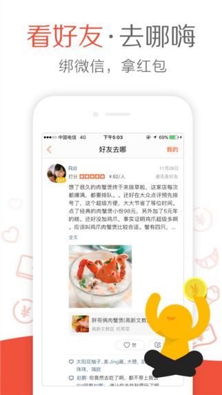 大众点评V8.1.4 iPhone版