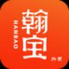 翰宝 V1.0 安卓版