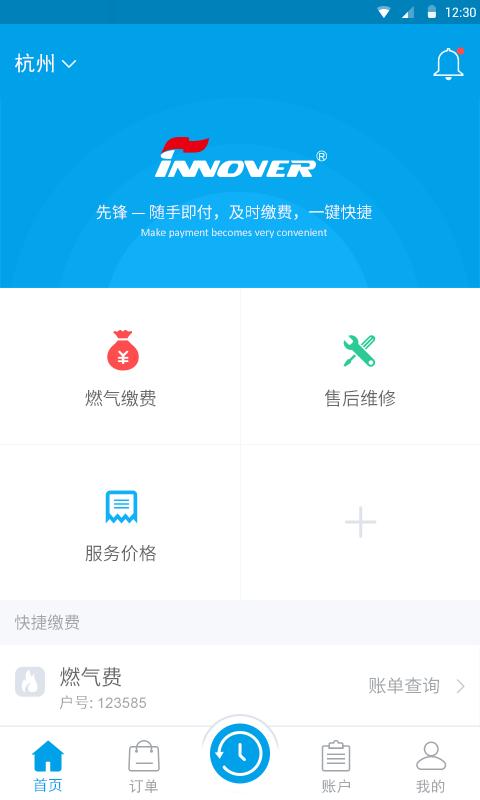 锋云慧V1.0 安卓版