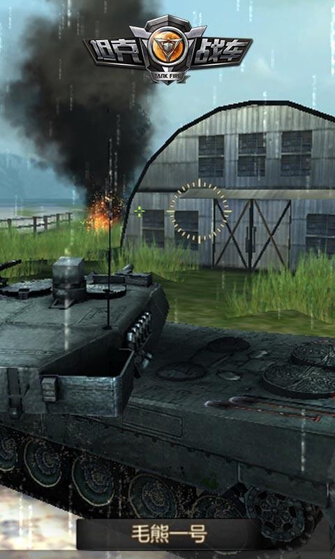 坦克战车V5.0.0.1 安卓版