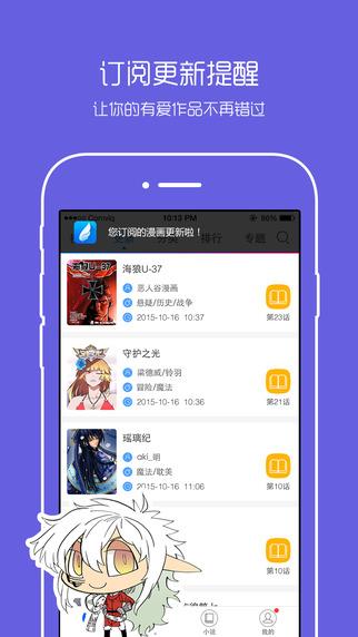动漫之家V2.0.9 iPhone版