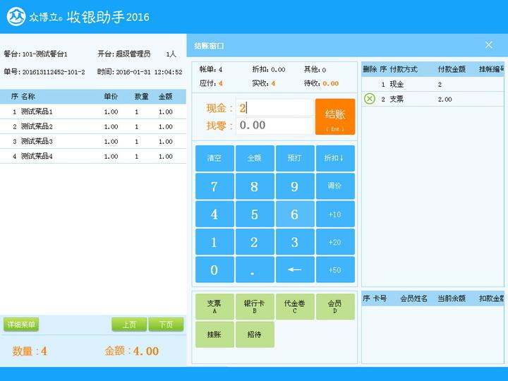 众博立收银助手V2.0.2 官方版