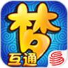 梦幻西游互通版 V3.0.1 苹果版