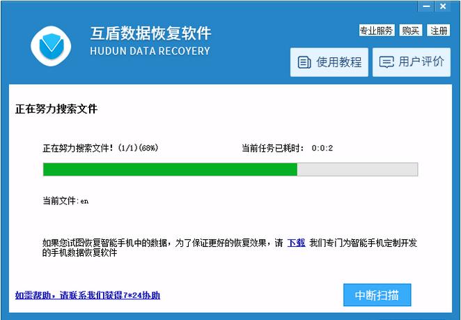 互盾数据恢复软件