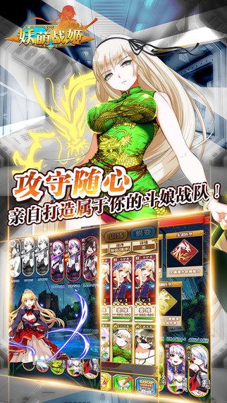 妖萌战姬V1.0.3 iPhone版