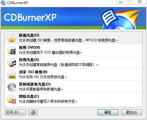 CDBurnerXPV4.5.6.5844 官方版