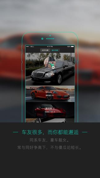 车木曹V2.0.1 苹果版