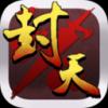 封天妖神 V1.0.0 安卓版