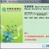 中国农业银行网上银行证书 最新官方正式版
