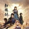 轩辕剑6破解补丁 V2015.12 最新版