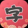颜字体 V1.3.3 安卓版