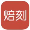 焙刻 V3.2.6 iPhone版