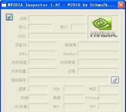 NVIDIA Inspector(显卡超频工具) V1.91 绿色汉化免费版