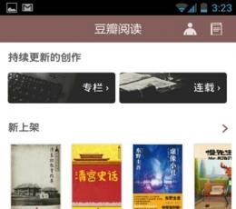 豆瓣阅读安卓版_豆瓣阅读手机版V2.1.8安卓版下载