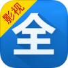影视大全 V1.8.4 iPhone版