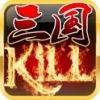 三国KILL修改器 V3.1 安卓版